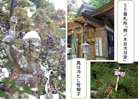 55番札所「桐ノ木谷大日堂」